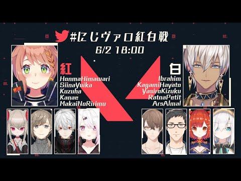 【VALORANT】バロラント紅白戦(-_-メ)カスタムマッチ【椎名唯華/にじさんじ】