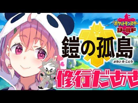 【ポケモン剣盾】伝説のクマさんと修行をいたす!【笹木咲/にじさんじ】