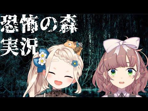 【初ホラゲ】ちまちゃんと恐怖の森実況【 #ひよこまち】