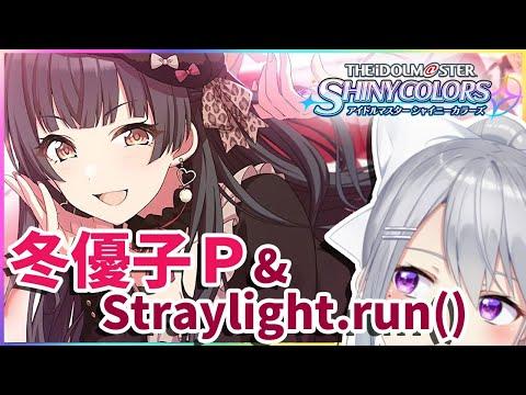 【シャニマス】冬優子さんP&Straylight.run()みるぞ!【にじさんじ / 樋口楓】