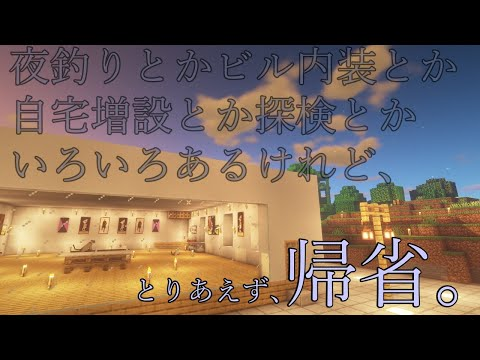【Minecraft】tadaima【にじさんじ/葉加瀬冬雪】