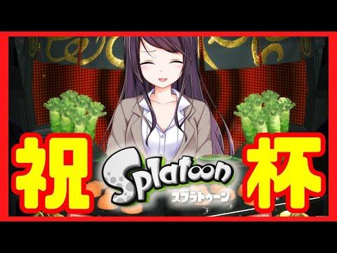 【Splatoon】#にじスプラ大会 優勝記念でなぜか無印の懐古厨をします。【にじさんじ郡道】
