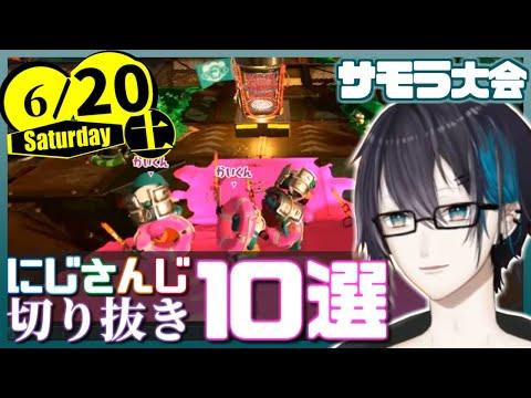 【日刊 にじさんじ】切り抜き10選【2020年6月20日(土)】