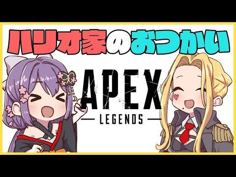 【APEX】絶対勝つ!【ルイス・キャミー/桜凛月/ハリオ家のおつかい】