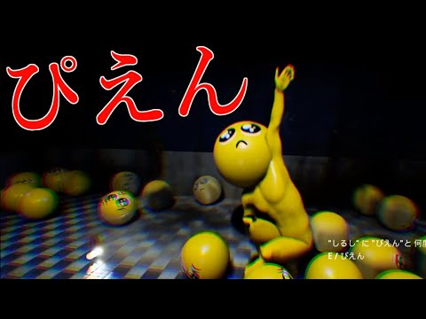 ぴえんに襲われるホラーゲームが面白すぎるwww【にじさんじ/エクス・アルビオ】