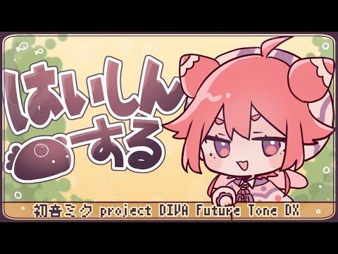 よ~みくちゃんにいやされたい!!!【初音ミク Project DIVA Future Tone DX】~