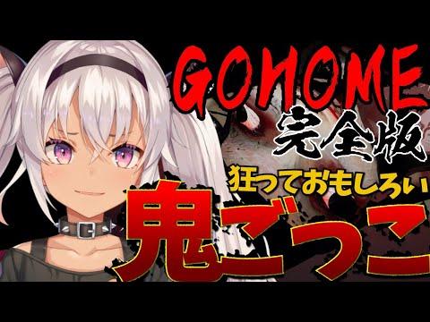【GO HOME】おもろいうるさいホラーゲーム!クリア目指すぞ!!【魔使マオ/にじさんじ】
