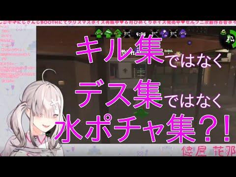 【にじさんじスプラ大会】健屋の水ポチャ集