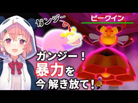 笹木咲、ビークイン1匹にパーティを壊滅させられる【ポケモン剣盾/鎧の孤島】
