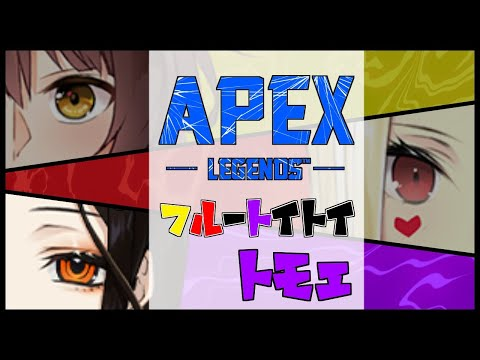 【APEX】初心者お姉さんズで夜更かしAPEX【#フルートイトイ/白雪 巴/にじさんじ】
