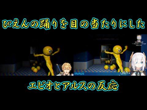 【PIEN-ぴえん-】ぴえんの踊りを目の当たりにしたエビオとアルスの反応【にじさんじ切り抜き】
