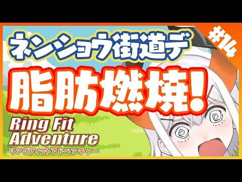 #14【リングフィットアドベンチャー】脂肪燃焼したイ!!【にじさんじ/レヴィ・エリファ】