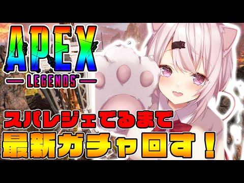 【APEX】ガチャ回しまくるぞおおおお!!!ミラージュいいね!!(・ω・)【椎名唯華/にじさんじ】