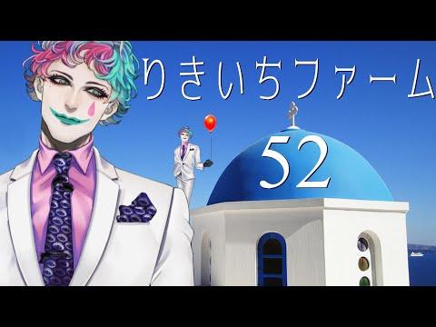 【今週の雑談】りきいちファーム52【にじさんじ/ジョー・力一】