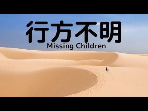 【行方不明 | Missing Children】迷子センター界の麒麟児、参入。【にじさんじ/加賀美ハヤト】