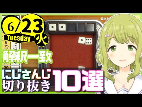 【日刊 にじさんじ】切り抜き10選【2020年6月23日(火)】