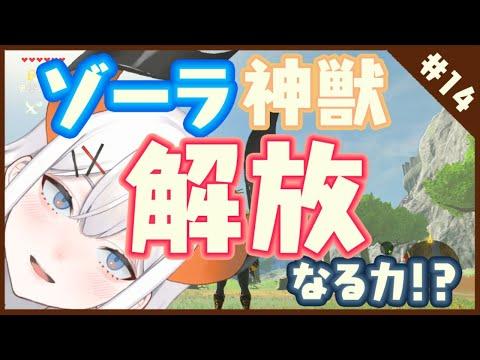 #14【ゼルダの伝説 BotW】神獣??楽勝ッショ!!【にじさんじ/レヴィ・エリファ】
