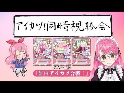 【アイカツ同時視聴会】演歌活動!エンカツ!【63話】