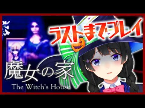 【魔女の家/最終回】魔女宅から脱出するまでやる!【月ノ美兎/にじさんじ】