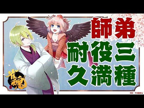 【雀魂】黒乃師匠と3種和了るまで終われません!!【にじさんじ/渋谷ハジメ】