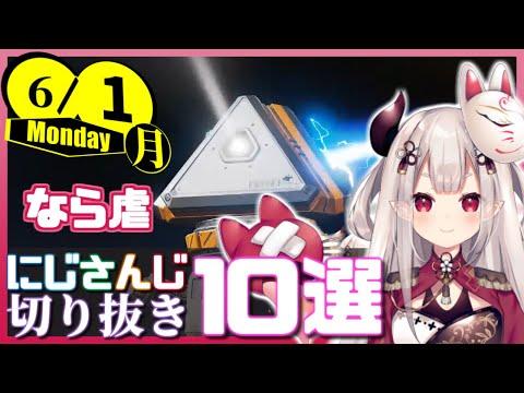 【日刊 にじさんじ】切り抜き10選【2020年6月1日(月)】