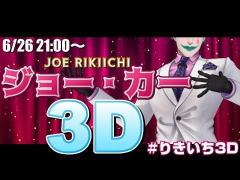【3Dお披露目】力一杯、動くピエロ【#りきいち3D】