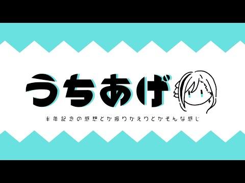 【雑談】うちあげじゃ~~い!!!【来栖夏芽/にじさんじ】