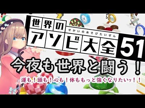 【世界のアソビ大全】YARUYO!!【鈴原るる/にじさんじ】