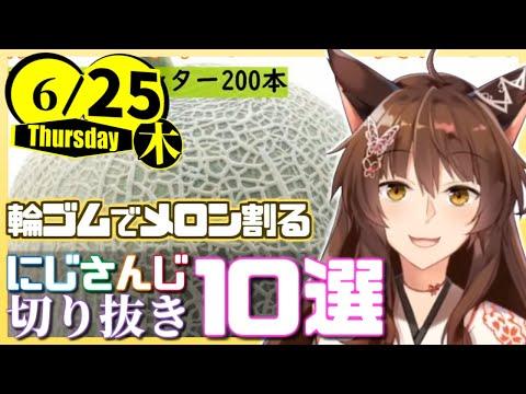 【日刊 にじさんじ】切り抜き10選【2020年6月25日(木)】