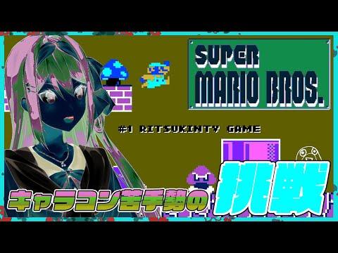 【super mario bros.】封印していたゲームに挑戦🌸✨【にじさんじ/桜凛月】【スーパーマリオブラザーズ】
