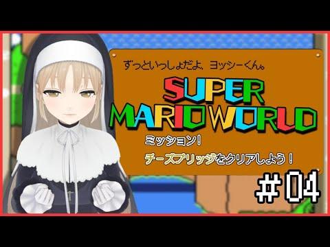 【スーパーマリオワールド#04】お母さんのプレイっていわないで…🧀【にじさんじ/シスター・クレア】