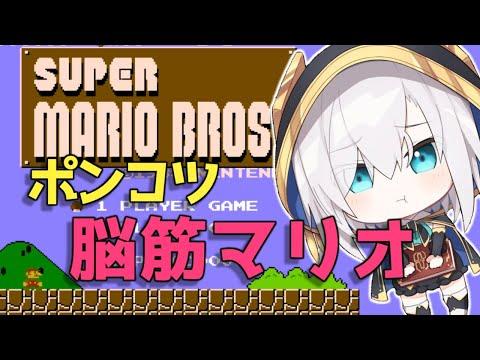 【スーパーマリオブラザーズ 】ぽんこつ脳筋ぱわー!!【アルス・アルマル/にじさんじ】