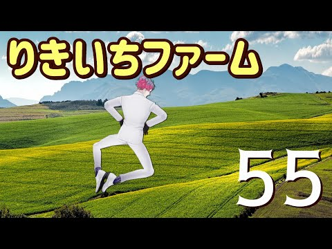 【3D振り返り他雑談】りきいちファーム55【にじさんじ/ジョー・力一】