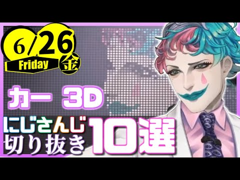 【日刊 にじさんじ】切り抜き10選【2020年6月26日(金)】