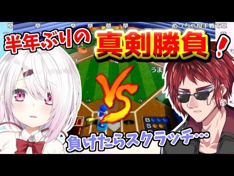 【にじさんじ切り抜き】スクラッチを賭けて再び激突する椎名唯華と天開司