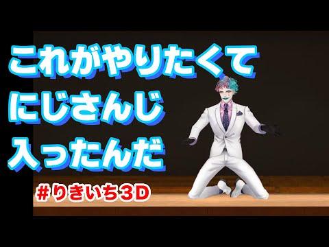 ジョー・力一がどうしても3Dお披露目でやりたかった伝わりずらいモノマネ