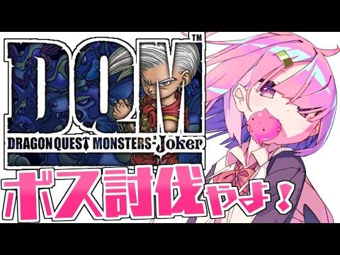 「DQMJ」ドラゴンとボスを討伐しにいくやよ!