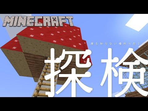 【Minecraft】建築と探検2【来栖夏芽/にじさんじ】