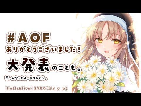 【重大発表】AOFありがとうございました!それから。【にじさんじ/シスター・クレア】