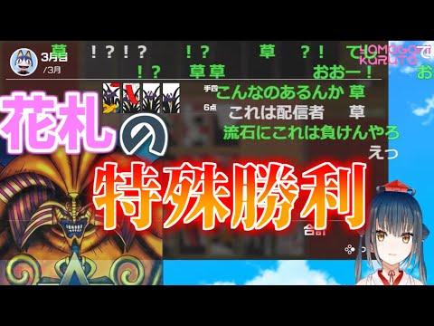 【これぞ配信者】花札の特殊勝利「手四」を決める山神カルタ