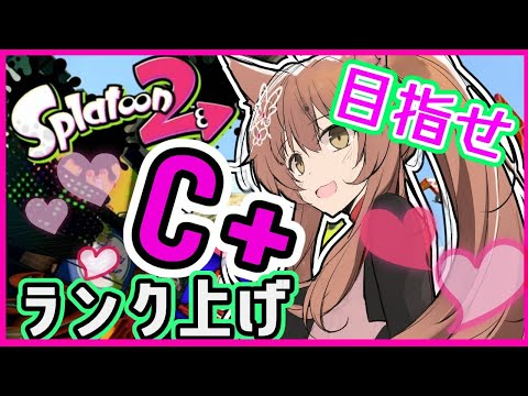 【スプラトゥーン2】ランクC+になりたいっ!【にじさんじフミ】