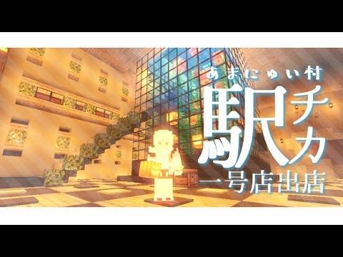 【Minecraft】駅地下整備しつつお店第一号を建てたい【にじさんじ/ニュイ】