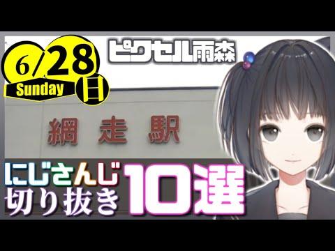 【日刊 にじさんじ】切り抜き10選【2020年6月28日(日)】