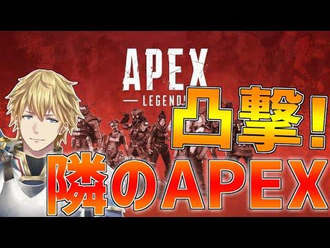 【APEX】最終日なので凸撃し続けまーす。【にじさんじ/エクス・アルビオ】
