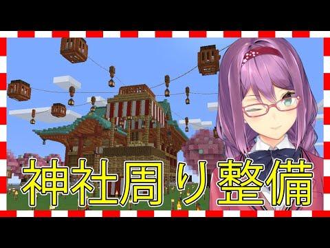 【minecraft】神社周りの整備🌸✨#225【にじさんじ/桜凛月】