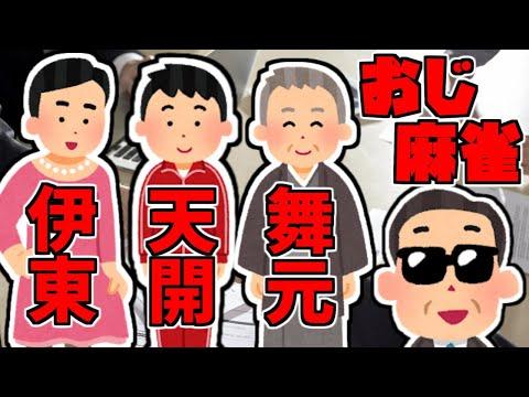 【雀魂 】おじ麻雀【天開司 / 伊東ライフ / 舞元啓介 / グウェル・オス・ガール】