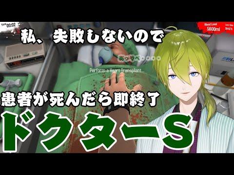 【Surgeon Simulator】私、失敗しないので…part2【にじさんじ/渋谷ハジメ】