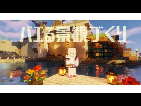 【Minecraft】見ててうきうきする街つくる!!かわいい壁つくる!!!【にじさんじ/ニュイ】