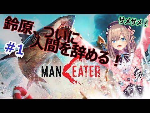 【Maneater】人間をやめるぞおお!【鈴原るる/にじさんじ】