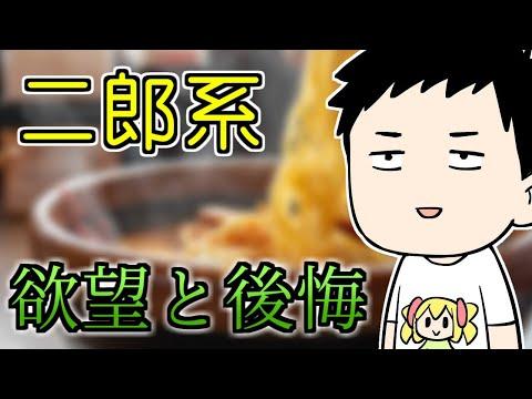 【雑談】宅麺という選択肢~自宅でラーメンの罠~【にじさんじ/社築】